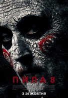 Jigsaw - Ukrainian Movie Poster (xs thumbnail)