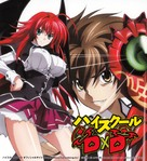 """High School DxD"" - Japanese Movie Poster (xs thumbnail)"