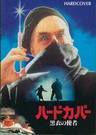 I, Madman - Japanese Movie Poster (xs thumbnail)