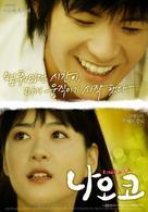 Naoko - South Korean Movie Poster (xs thumbnail)