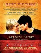 Japanese Story - Australian Movie Poster (xs thumbnail)