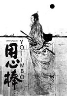 Yojimbo - British Movie Poster (xs thumbnail)