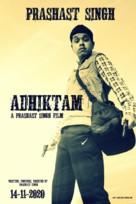 Adhiktam - Indian Movie Poster (xs thumbnail)
