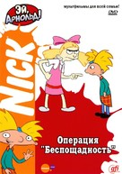 """""""Hey Arnold!"""" - Russian DVD movie cover (xs thumbnail)"""