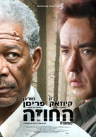 The Contract - Israeli Movie Poster (xs thumbnail)