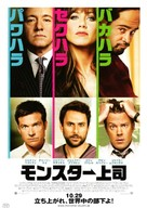 Horrible Bosses - Japanese Movie Poster (xs thumbnail)