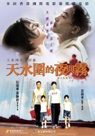 Tin shui wai dik ye yu mo - Chinese Movie Cover (xs thumbnail)