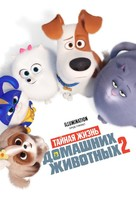 The Secret Life of Pets 2 - Russian Movie Cover (xs thumbnail)