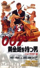 The Man With The Golden Gun - Japanese Movie Cover (xs thumbnail)
