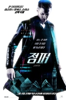 Jumper - South Korean poster (xs thumbnail)