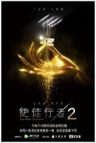 """""""Line Walker"""" - Chinese Movie Poster (xs thumbnail)"""