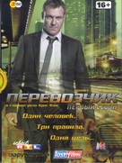"""Transporter: The Series"" - Russian DVD cover (xs thumbnail)"