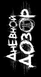 Dnevnoy dozor - Russian Logo (xs thumbnail)