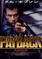 Payback - Japanese Movie Poster (xs thumbnail)