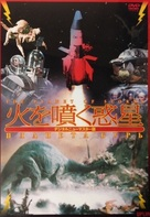 Planeta Bur - Japanese Movie Cover (xs thumbnail)