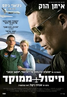 Good Kill - Israeli Movie Poster (xs thumbnail)