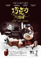 Mary and Max - Taiwanese Movie Poster (xs thumbnail)
