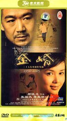 """Jin hun"" - Chinese Movie Cover (xs thumbnail)"