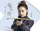 """Chu Qiao zhuan"" - Chinese Movie Poster (xs thumbnail)"