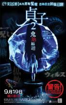 Sadako 3D: Dai-2-dan - Hong Kong Movie Poster (xs thumbnail)