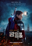 The Kid Who Would Be King - South Korean Movie Poster (xs thumbnail)