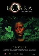Baraka - Ukrainian Movie Poster (xs thumbnail)