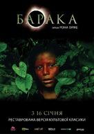 Baraka - Ukrainian Movie Poster (xs thumbnail)