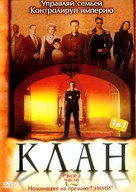 """Kingpin"" - Russian DVD movie cover (xs thumbnail)"