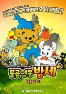 Bamse och tjuvstaden - South Korean Movie Poster (xs thumbnail)