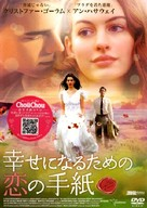 The Other Side of Heaven - Japanese DVD cover (xs thumbnail)