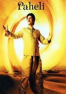 Paheli - British Movie Poster (xs thumbnail)