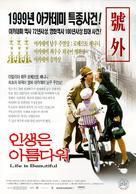 La vita è bella - South Korean Movie Poster (xs thumbnail)