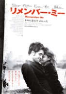 Remember Me - Japanese Movie Poster (xs thumbnail)