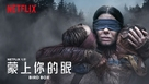 Bird Box - Chinese Movie Poster (xs thumbnail)