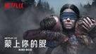 Bird Box - Chinese Movie Poster (xs thumbnail)