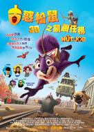 The Nut Job - Hong Kong Movie Poster (xs thumbnail)