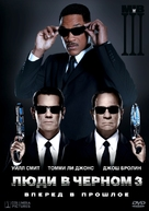Men in Black 3 - Russian DVD cover (xs thumbnail)