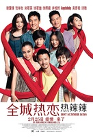Chuen sing yit luen - yit lat lat - Singaporean Movie Poster (xs thumbnail)
