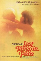 Ultimo tango a Parigi - Japanese Movie Poster (xs thumbnail)