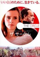 The Circle - Japanese Movie Poster (xs thumbnail)