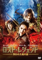 The Ghouls - Japanese DVD cover (xs thumbnail)