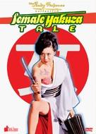 Yasagure anego den: sôkatsu rinchi - Movie Cover (xs thumbnail)