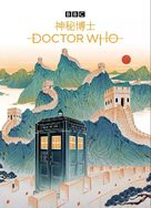 """Doctor Who"" - Chinese Movie Poster (xs thumbnail)"