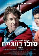En solitaire - Israeli Movie Poster (xs thumbnail)