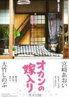 Okan no yomeiri - Japanese Movie Poster (xs thumbnail)