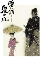 Kakushi ken oni no tsume - Japanese Movie Poster (xs thumbnail)