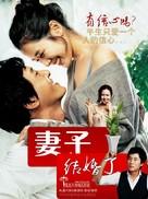 A-nae-ga kyeol-hon-haet-da - Hong Kong Movie Poster (xs thumbnail)