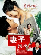 A-nae-ga kyeol-hon-haet-da - Hong Kong Movie Poster (xs thumbnail)