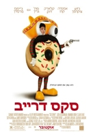 Sex Drive - Israeli Movie Poster (xs thumbnail)