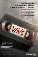 V/H/S - Greek Movie Poster (xs thumbnail)
